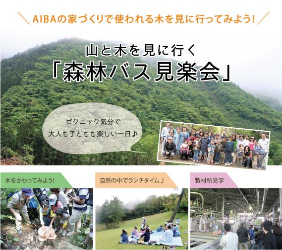 森林バス見楽会.jpg